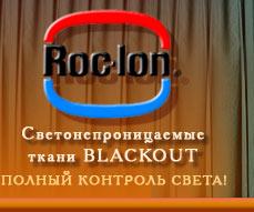 Деловые партнеры Клининговой компании Прозористь. Компания Rocklon