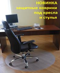 Защитные коврики под кресла и стулья